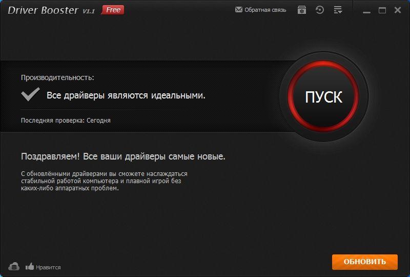 Программу для установки драйверов на русском языке