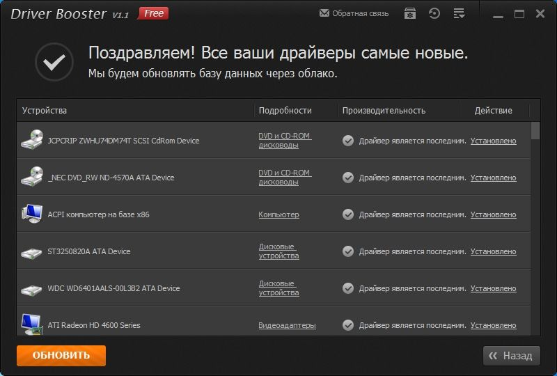 Установить iobit driver booster: драйверы обновлены